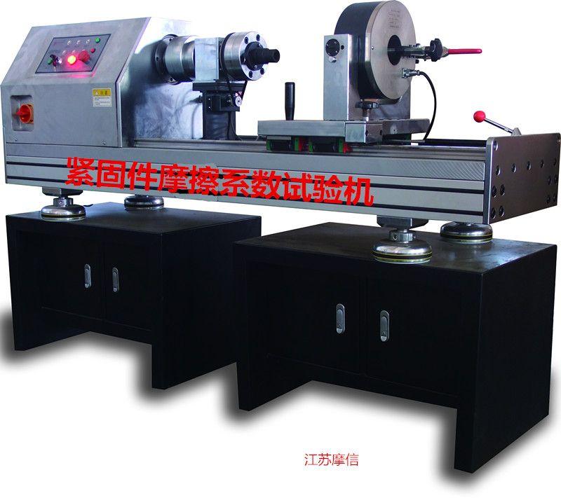 标准件摩擦系数试验机价格